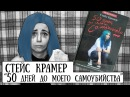 Читалочка 50 дней до моего самоубийства Стейс Крамер 5