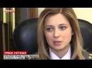 Психология лжи. Прокурор Крыма Наталья Поклонская