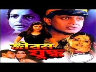 Jeevan Yudh | Full Bengali Movie | Mithun Chakraborty, Raakhee, Jayapradha
