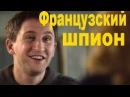 Новые боевики, ФРАНЦУЗСКИЙ ШПИОН, новинки кино онлайн, Россия 2014