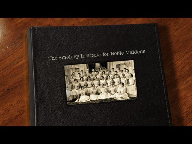 Смольный институт благородных девиц 1889 - 1917