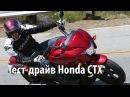 Honda CTX прост как скутер Тест драйв спортбайка Honda CTX 700 Подпишись на Smotorom