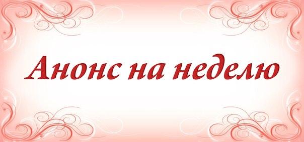 «Русский роман» — программа передач в Вашингтоне на