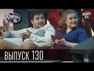 Сериал Країна У / Краина У / Страна У - Выпуск 130 | Сериал комедия.