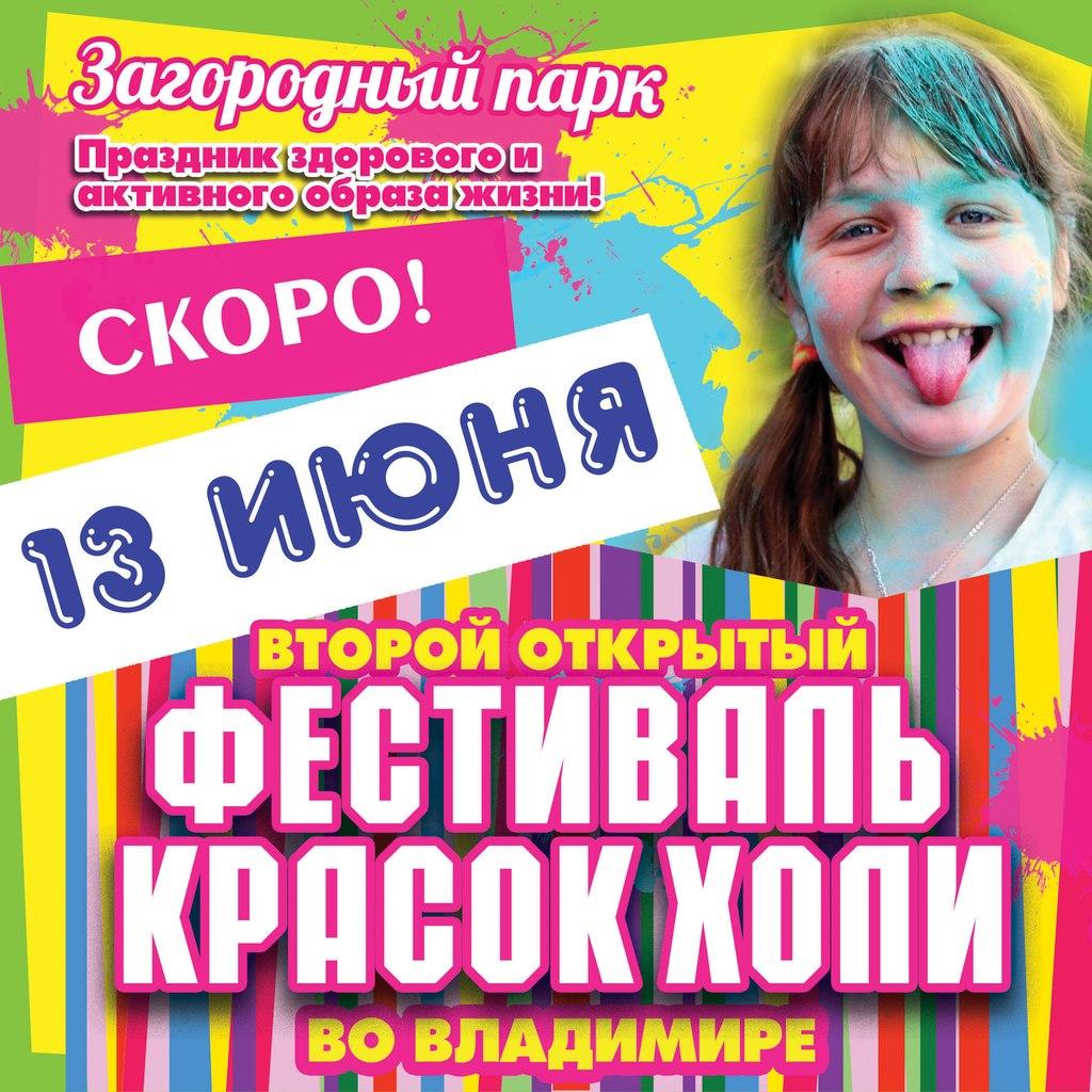 Афиша Владимир Фестиваль красок ХОЛИ во Владимире, 2015!!!