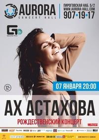 07/01 - Ах Астахова  в AURORA CONCERT HALL