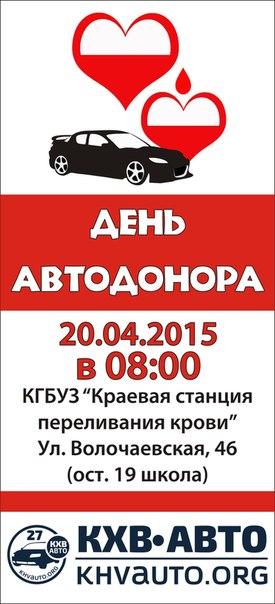 Афиша Хабаровск День Автодонора