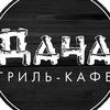 ДАЧА ГРИЛЬ-КАФЕ