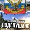 Подслушано в Ессентуках и Пятигорске