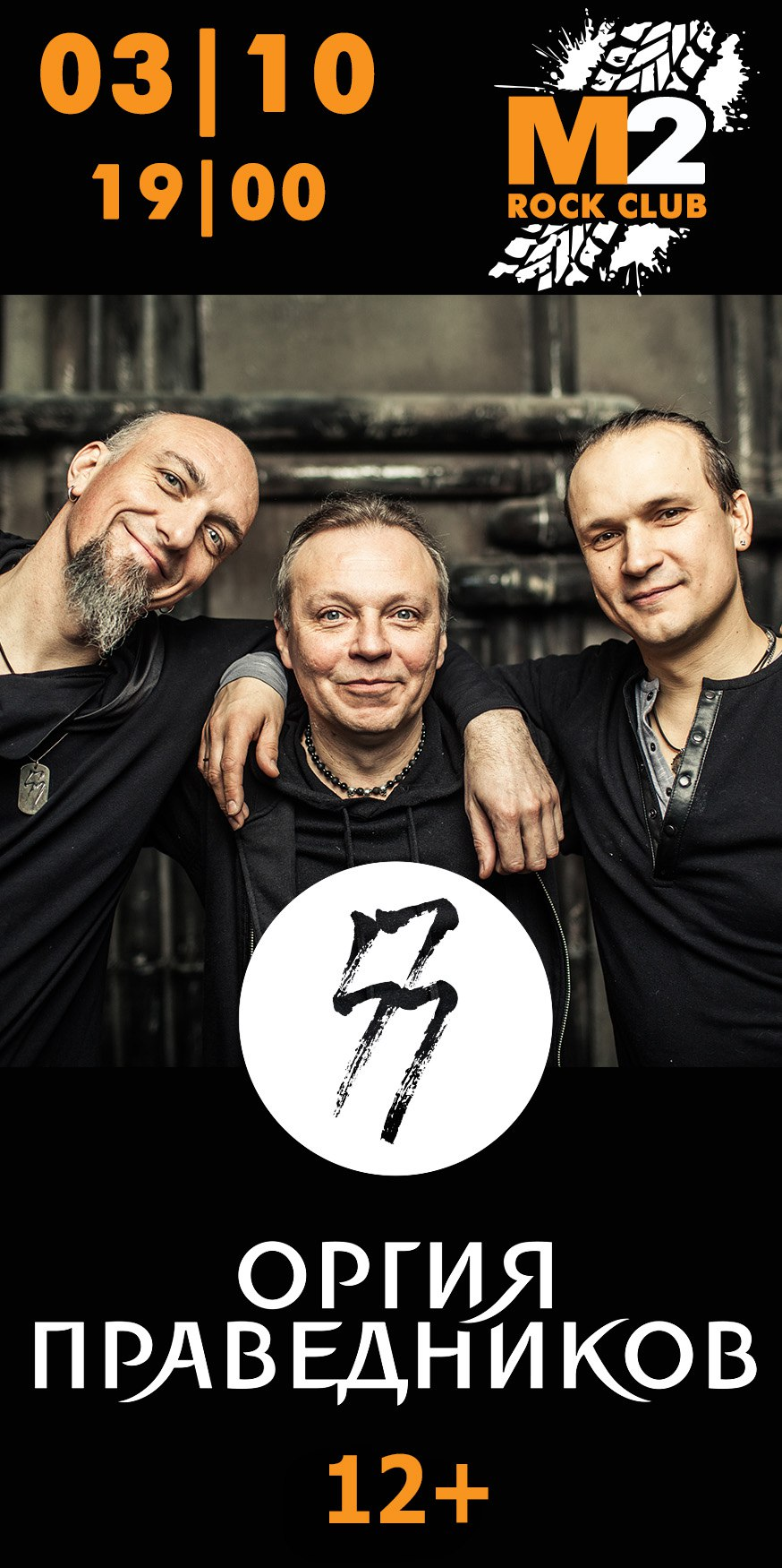 orgiya-pravednikov-voronezh