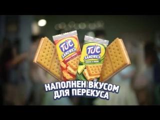 TUС Sandwich