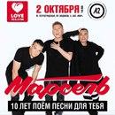 Стёпа Ледков, группа «Марсель»