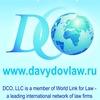 """""""ДИ СИ ОУ"""" юридическая фирма; DCO, LLC law firm"""