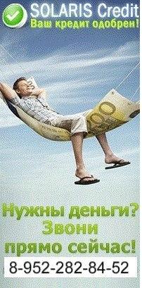 Акция возобновляется!!!!!!!!!!!!! Только до конца октября, банки-партн
