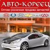 АВТО-КОРЕЕЦ Ижевск