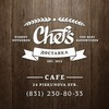 Chef's cafe - bistrot