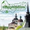 Объявления, барахолка Белозерск, Кириллов