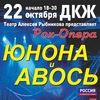 РОк-опера Юнона и Авось в Туле
