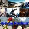 Официальная группа Alexon Kushnir