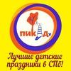 Аниматоры СПб, Детские праздники, Выпускные 2018