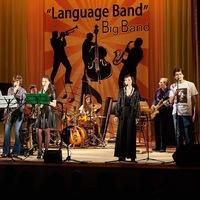 Логотип Language Band и всё о джазе в Обнинске