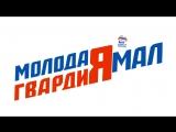 МГЕР Ноябрьска. Стихотворение про Ямал.