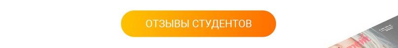 Отзывы выпускников Веб-дизайн Интенсив