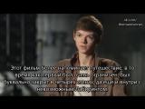 Интервью Томаса Броди-Сангстера со съемочной площадки