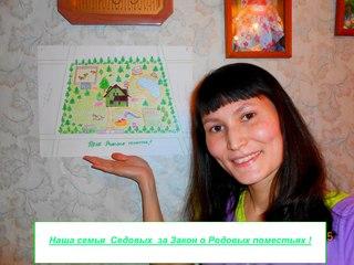 """http://vk.com/id198588392 Родовые поместья — национальная идея России. Мы за Закон """"О Родовых поместьях""""! http://vk.com/wall-33973900_5478"""