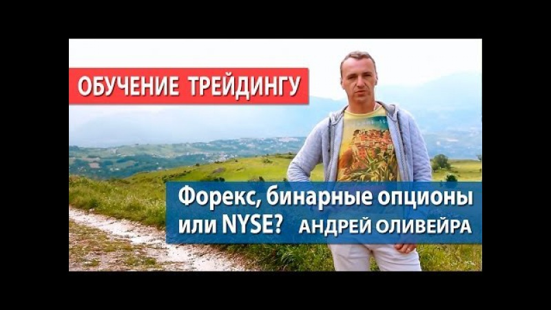Андрей Оливейра Опционы