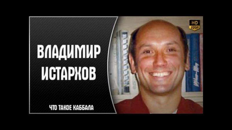 Владимир Истархов | Что такое каббала | Видео YouTube