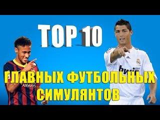 ТОП-10 главных футбольных симулянтов