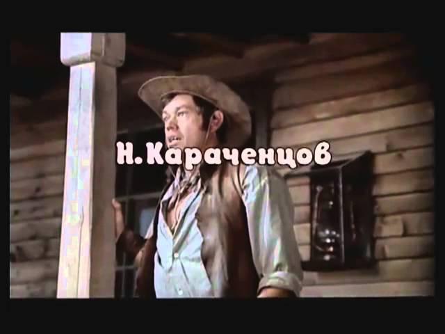 Была Не Была (песня из кинофильма Человек с бульвара Капуцинов)
