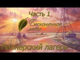 Бесконечное лето [1] - Пионерский лагерь
