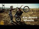 Как научиться ездить на заднем колесе How to Do Wheelie