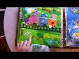 Развивающая мягкая книжка своими руками