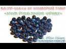 Мастер класс по лепке ягод черники голубики из полимерной глины Polymer clay