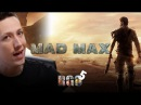 RAPGAMEOBZOR 5 — Mad Max