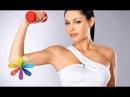 Как вернуть рукам форму. Комплекс упражнений для зоны подмышек от Аниты Луценко. - Лучшие советы