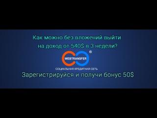 Вебтрансфер (webtransfer).  Как выйти на доход от 540$ БЕЗ ВЛОЖЕНИЙ