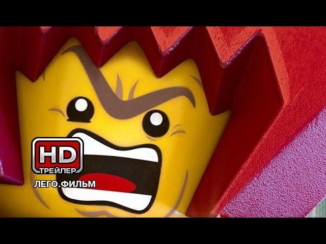 Лего Фильм Русский трейлер