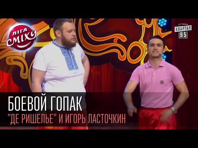 Боевой гопак - Де Ришелье и Игорь Ласточкин Лига смеха, первая 1/8