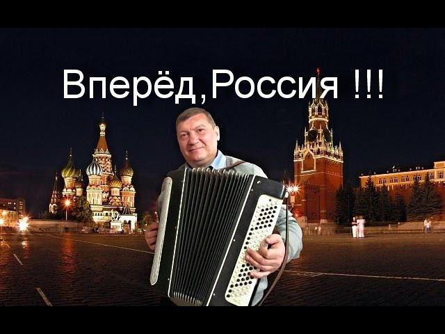 Вперёд, Россия - Автор и исполнитель,-Владимир Сухарев