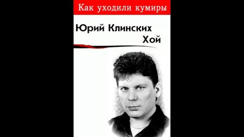 Сектор газа хой Юрий Клинских Хой DTV Как уходили кумиры Сектор газа хой Юрий Клинских Хой