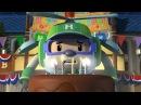 Робокар Поли Приключение друзей День рождение Хэлли мультфильм 10 в Full HD