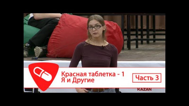Красная таблетка - 1. Я и Другие - Часть 03