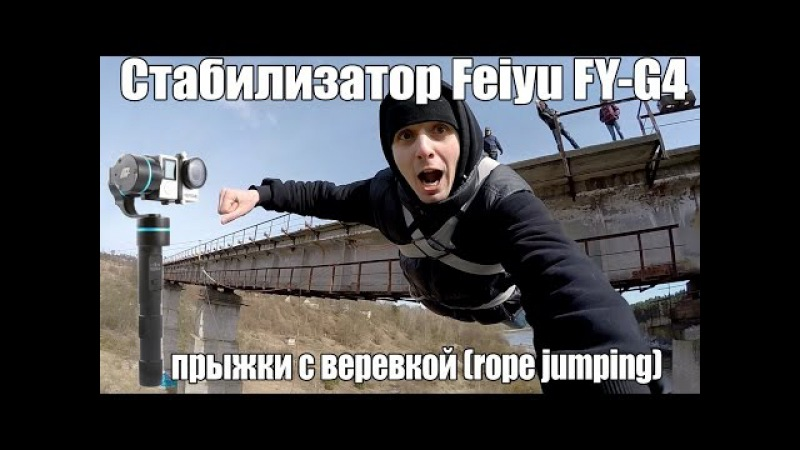 Тест стабилизатора Feiyu FY-G4, прыжки с веревкой (rope jumping)