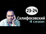 Склифосовский 4 сезон 23 - 24 серия Склиф 4 онлайн