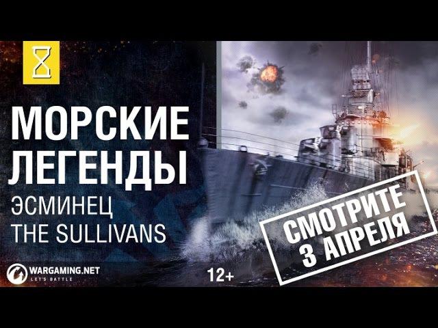 Эсминец USS The Sullivans (тизер). Морские легенды [World of Warships]
