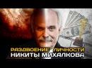Раздвоение личности Никиты Михалкова 14